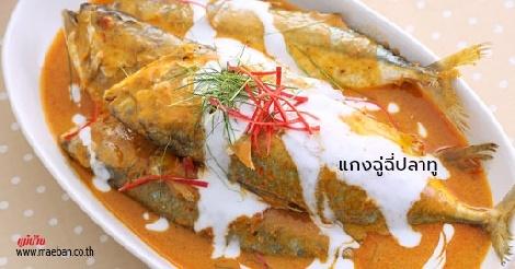 แกงฉู่ฉี่ปลาทู สูตรอาหาร วิธีทำ แม่บ้าน
