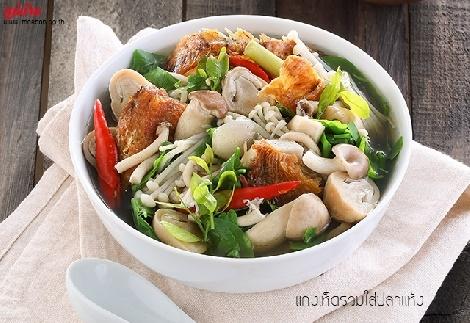 แกงเห็ดรวมใส่ปลาแห้ง สูตรอาหาร วิธีทำ แม่บ้าน