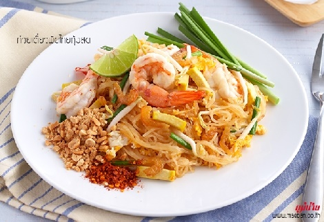 ก๋วยเตี๋ยวผัดไทยกุ้งสด สูตรอาหาร วิธีทำ แม่บ้าน