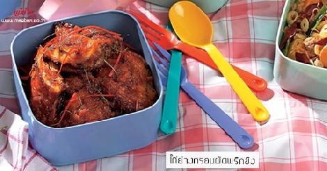 ไก่ย่างกรอบผัดพริกขิง สูตรอาหาร วิธีทำ แม่บ้าน