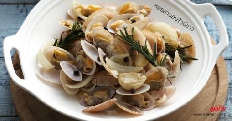 หอยลายอบไวน์ขาว สูตรอาหาร วิธีทำ แม่บ้าน