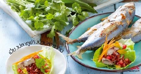 เมี่ยงปลาทูย่างน้ำปลาหวาน (เสิร์ฟพร้อมผัก 5 สี) สูตรอาหาร วิธีทำ แม่บ้าน