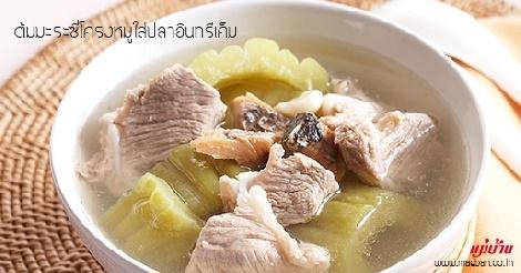 ต้มมะระซี่โครงหมูใส่ปลาอินทรีเค็ม สูตรอาหาร วิธีทำ แม่บ้าน