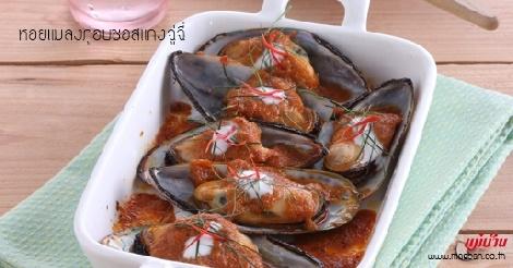 หอยแมลงภู่อบซอสแกงฉู่ฉี่ สูตรอาหาร วิธีทำ แม่บ้าน