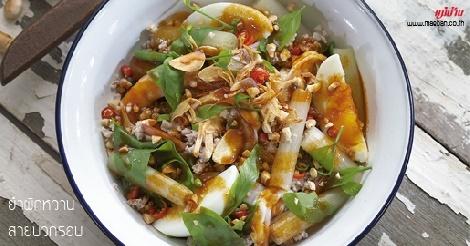 ยำผักหวาน สายบัวกรอบ สูตรอาหาร วิธีทำ แม่บ้าน
