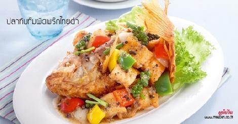 ปลาทับทิมผัดพริกไทยดำ สูตรอาหาร วิธีทำ แม่บ้าน