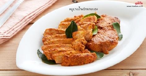 หมูย่างน้ำพริกแกงแดง สูตรอาหาร วิธีทำ แม่บ้าน