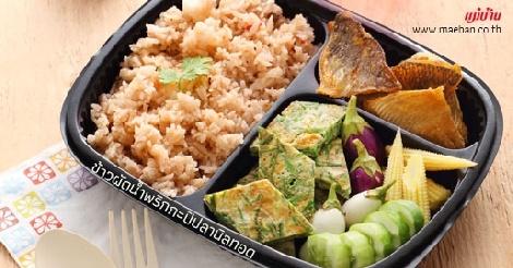 ข้าวผัดน้ำพริกกะปิปลานิลทอด สูตรอาหาร วิธีทำ แม่บ้าน
