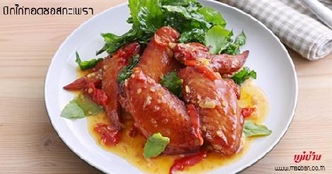 ปีกไก่ทอดซอสกะเพรา สูตรอาหาร วิธีทำ แม่บ้าน