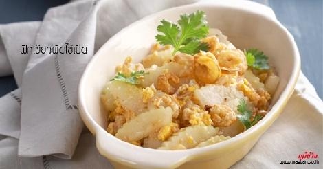 ฟักเขียวผัดไข่เป็ด สูตรอาหาร วิธีทำ แม่บ้าน