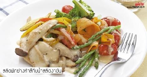 สลัดผักย่างห้าสีกับน้ำสลัดงาข้น สูตรอาหาร วิธีทำ แม่บ้าน