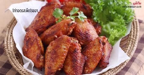 ไก่ทอดรสเผ็ดโรยงา สูตรอาหาร วิธีทำ แม่บ้าน