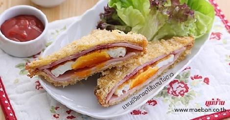 แซนด์วิชทอดไส้แฮมไข่ดาว สูตรอาหาร วิธีทำ แม่บ้าน