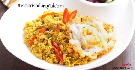ข้าวผัดคั่วกลิ้งหมูสับไข่ดาว สูตรอาหาร วิธีทำ แม่บ้าน