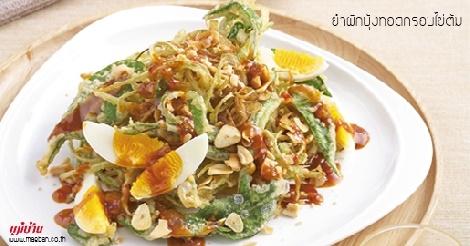 ยำผักบุ้งทอดกรอบไข่ต้ม สูตรอาหาร วิธีทำ แม่บ้าน