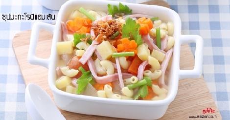 ซุปมะกะโรนีแฮมเส้น สูตรอาหาร วิธีทำ แม่บ้าน