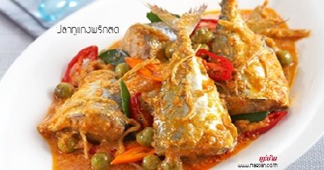 ปลาทูแกงพริกสด สูตรอาหาร วิธีทำ แม่บ้าน