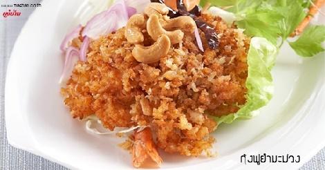 กุ้งฟูยำมะม่วง สูตรอาหาร วิธีทำ แม่บ้าน