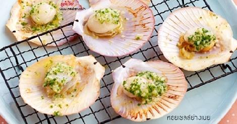 หอยเชลล์ย่างเนย สูตรอาหาร วิธีทำ แม่บ้าน
