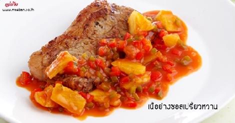 เนื้อย่างซอสเปรี้ยวหวาน สูตรอาหาร วิธีทำ แม่บ้าน