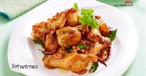 ไก่คั่วพริกทอด สูตรอาหาร วิธีทำ แม่บ้าน