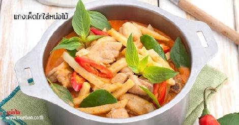 แกงเผ็ดไก่ใส่หน่อไม้ สูตรอาหาร วิธีทำ แม่บ้าน