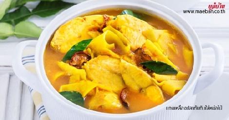 แกงเหลืองปลาทับทิมใส่หน่อไม้ สูตรอาหาร วิธีทำ แม่บ้าน