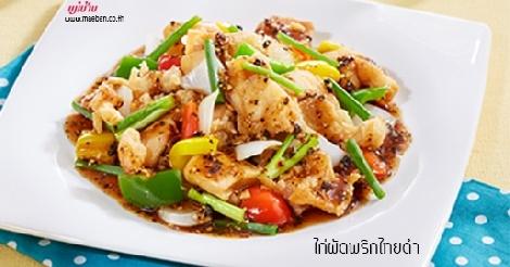 ไก่ผัดพริกไทยดำ สูตรอาหาร วิธีทำ แม่บ้าน