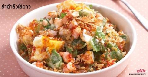 ยำตำลึงไข่ดาว สูตรอาหาร วิธีทำ แม่บ้าน