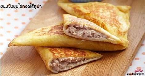 ขนมปังชุบไข่ทอดไส้ทูน่า สูตรอาหาร วิธีทำ แม่บ้าน