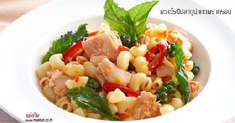 มะกะโรนีปลาทูน่ากะเพรากรอบ สูตรอาหาร วิธีทำ แม่บ้าน
