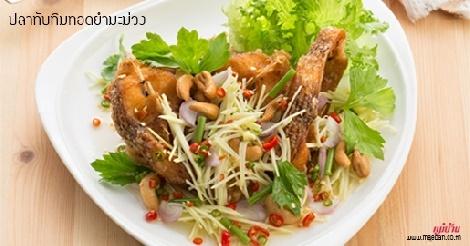 ปลาทับทิมทอดยำมะม่วง สูตรอาหาร วิธีทำ แม่บ้าน