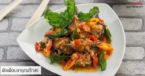 ผัดเผ็ดปลาดุกพริกสด สูตรอาหาร วิธีทำ แม่บ้าน