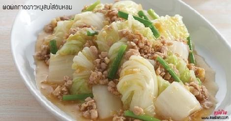 ผัดผักกาดขาวหมูสับใส่ต้นหอม สูตรอาหาร วิธีทำ แม่บ้าน