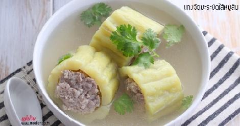 แกงจืดมะระยัดไส้หมูสับ สูตรอาหาร วิธีทำ แม่บ้าน