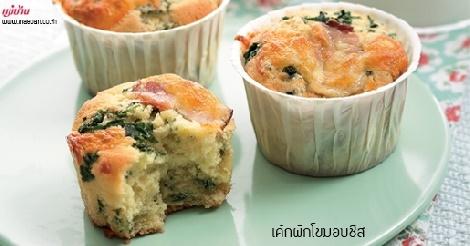 เค้กผักโขมอบชีส สูตรอาหาร วิธีทำ แม่บ้าน