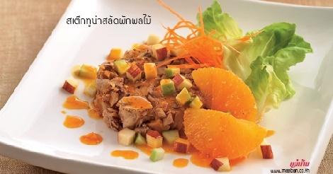 สเต๊กทูน่าสลัดผักผลไม้ สูตรอาหาร วิธีทำ แม่บ้าน