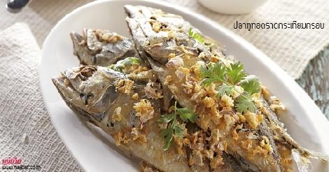 ปลาทูทอดราดกระเทียมกรอบ สูตรอาหาร วิธีทำ แม่บ้าน