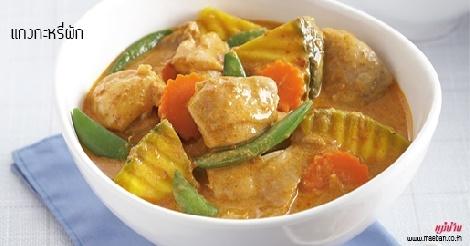 แกงกะหรี่ผัก สูตรอาหาร วิธีทำ แม่บ้าน