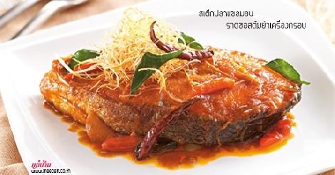 สเต๊กปลาแซลมอน สูตรอาหาร วิธีทำ แม่บ้าน