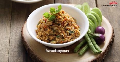 น้ำพริกปลาทูผักสด สูตรอาหาร วิธีทำ แม่บ้าน