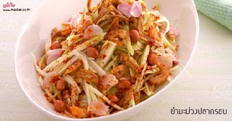 ยำมะม่วงปลากรอบ สูตรอาหาร วิธีทำ แม่บ้าน
