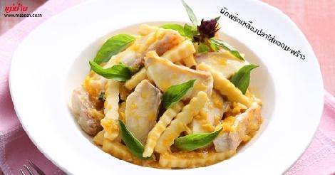 ผัดพริกเหลืองปลาใส่ยอดมะพร้าว สูตรอาหาร วิธีทำ แม่บ้าน