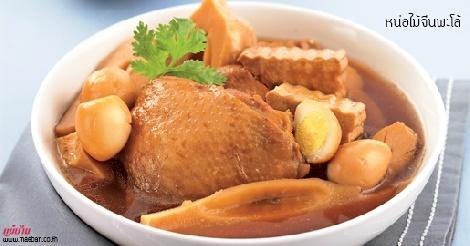 หน่อไม้จีนพะโล้ สูตรอาหาร วิธีทำ แม่บ้าน