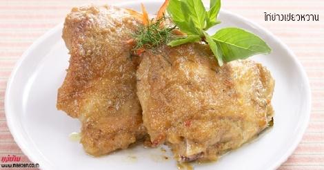 ไก่ย่างเขียวหวาน สูตรอาหาร วิธีทำ แม่บ้าน