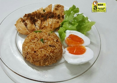 ข้าวผัดน้ำพริกมันกุ้งเสวยเสิร์ฟพร้อมอกไก่ย่างและไข่เค็ม สูตรอาหาร วิธีทำ แม่บ้าน
