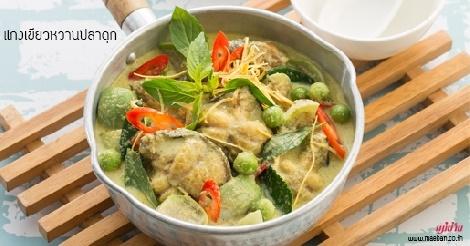 แกงเขียวหวานปลาดุก สูตรอาหาร วิธีทำ แม่บ้าน