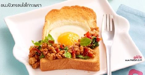 ขนมปังกรอบไข่ไก่กะเพรา สูตรอาหาร วิธีทำ แม่บ้าน