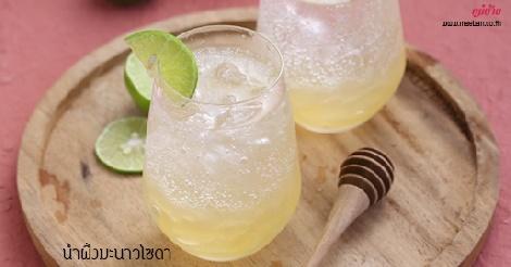 น้ำผึ้งมะนาวโซดา สูตรอาหาร วิธีทำ แม่บ้าน