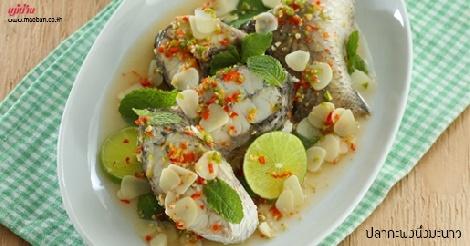 ปลากะพงนึ่งมะนาว สูตรอาหาร วิธีทำ แม่บ้าน
